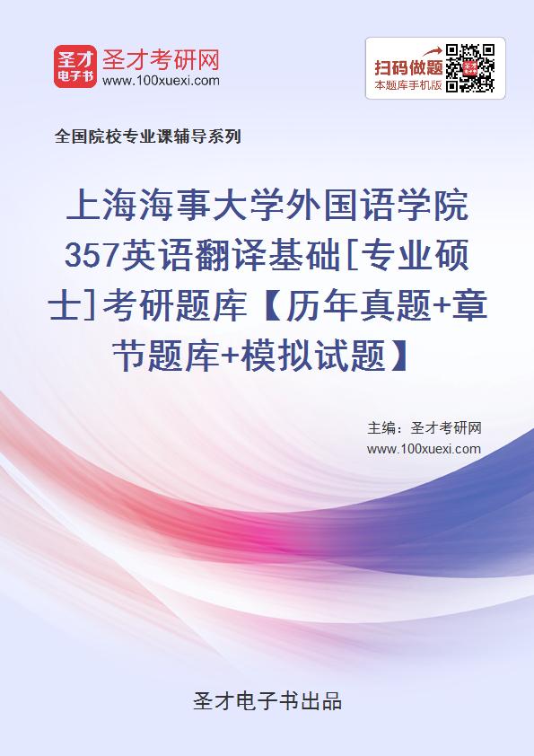 2020上海海事大学357英语翻译基础考研题库