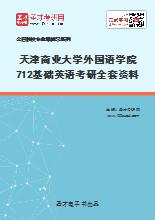 2021年天津商业大学外国语学院712基础英语考研全套资料