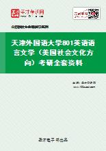 2021年天津外国语大学801英语语言文学(美国社会文化方向)考研全套资料