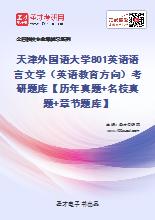 2021年天津外国语大学801英语语言文学(英语教育方向)考研题库【历年真题+名校真题+章节题库】