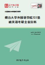 2020年烟台大学外国语学院727基础英语考研全套资料