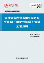 2021年河北大学经济学院810西方经济学(理论经济学)考研全套资料