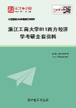 2021年浙江工商大学811西方经济学考研全套资料