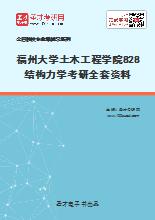 2021年福州大学土木工程学院《828结构力学》考研全套资料