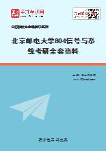 2021年北京邮电大学804信号与系统考研全套资料