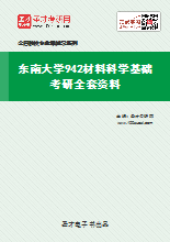 2021年东南大学942材料科学基础考研全套资料