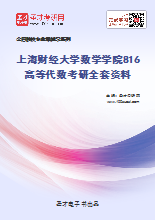 2020年上海财经大学数学学院816高等代数考研全套资料