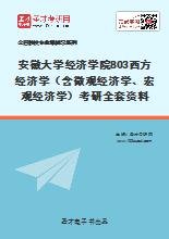 2021年安徽大学经济学院803西方经济学(含微观经济学、宏观经济学)考研全套资料