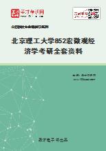 2020年北京理工大学852宏微观经济学考研全套资料