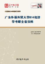 2021年广东外语外贸大学814经济学考研全套资料