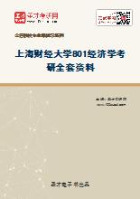 2021年上海财经大学801经济学考研全套资料