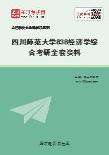 2021年四川师范大学838经济学综合考研全套资料