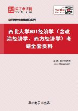 2021年西北大学801经济学(含政治经济学、西方经济学)考研全套资料
