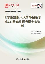 2021年北京航空航天大学外国语学院721基础英语考研全套资料