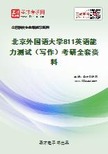 2021年北京外国语大学811英语能力测试(写作)考研全套资料