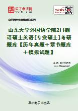 2021年山东大学外国语学院211翻译硕士英语[专业硕士]考研题库【历年真题+章节题库+模拟试题】