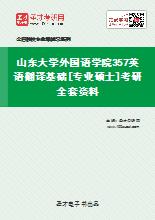 2021年山东大学外国语学院357英语翻译基础[专业硕士]考研全套资料
