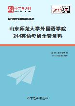 2020年山东师范大学外国语学院244英语考研全套资料