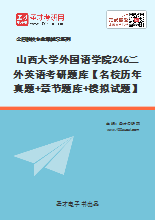2020年山西大学外国语学院246二外英语考研题库【名校历年真题+章节题库+模拟试题】
