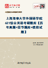 2020年上海海事大学外国语学院621综合英语考研题库【历年真题+章节题库+模拟试题】