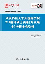 2021年武汉科技大学外国语学院211翻译硕士英语[专业硕士]考研全套资料