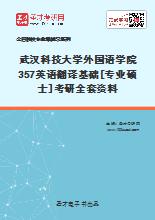 2020年武汉科技大学外国语学院357英语翻译基础[专业硕士]考研全套资料