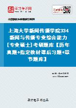 2020年上海大学新闻传播学院334新闻与传播专业综合能力[专业硕士]考研题库【历年真题+指定教材课后习题+章节题库】
