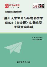 2020年温州大学生命与环境科学学院825(自命题)生物化学考研全套资料