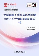 2021年安徽师范大学生命科学学院936分子生物学考研全套资料