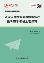 2021年武汉大学生命科学学院《659微生物学》考研全套资料