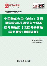 2021年中国地质大学(武汉)外国语学院936英语语言文学基础考研题库【名校考研真题+章节题库+模拟试题】