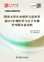 2021年同济大学生命科学与技术学院631生物化学与分子生物学考研全套资料