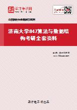 2020年济南大学847算法与数据结构考研全套资料