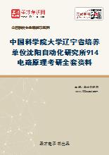 2021年中国科学院大学辽宁省培养单位沈阳自动化研究所914电路原理考研全套资料