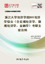 2021年浙江大学经济学院《801经济学综合》(含宏观经济学、微观经济学、金融学)考研全套资料