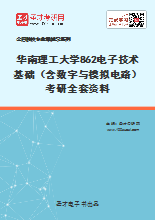 2020年华南理工大学862电子技术基础(含数字与模拟电路)考研全套资料