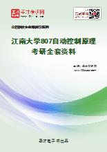2020年江南大学807自动控制原理考研全套资料