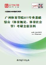 2021年广州体育学院611专业基础综合(体育概论、体育社会学)考研全套资料