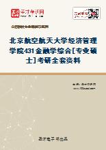 2021年北京航空航天大学经济管理学院431金融学综合[专业硕士]考研全套资料
