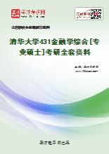 2021年清华大学431金融学综合[专业硕士]考研全套资料