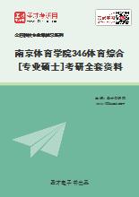 2021年南京体育学院346体育综合[专业硕士]考研全套资料