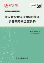2021年北京航空航天大学《983经济学基础》考研全套资料