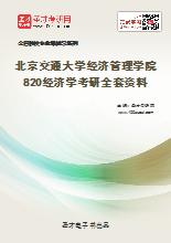 2021年北京交通大学经济管理学院820经济学考研全套资料