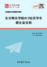 2021年北京物资学院812经济学考研全套资料