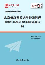 2021年北京信息科技大学经济管理学院816经济学考研全套资料