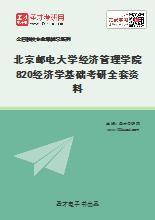 2021年北京邮电大学经济管理学院820经济学基础考研全套资料