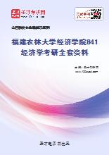 2021年福建农林大学经济学院《841经济学》考研全套资料