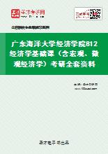 2021年广东海洋大学经济学院812经济学基础课(含宏观、微观经济学)考研全套资料