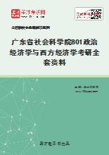 2021年广东省社会科学院801政治经济学与西方经济学考研全套资料
