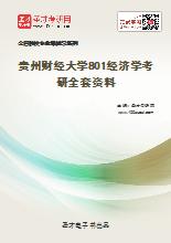 2021年贵州财经大学801经济学考研全套资料